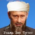 Усама бен Путин