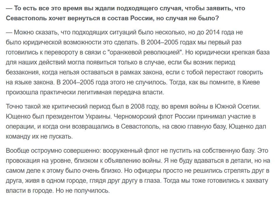 """""""Россия готовила захват Крыма с 2004 года"""", - российский агент Чалый"""