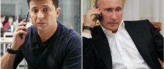 Народ вимагає оприлюднення розмов Зеленського і Путіна