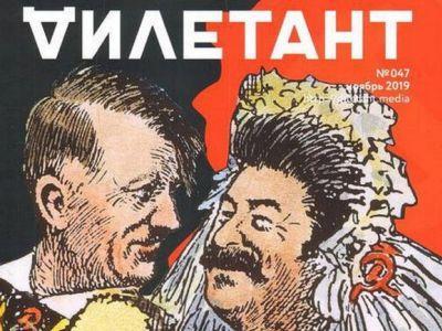 Пакт Молотова-Риббентропа несравненно подлее Мюнхенского сговора и в гораздо большей степени способствовал развязыванию войны
