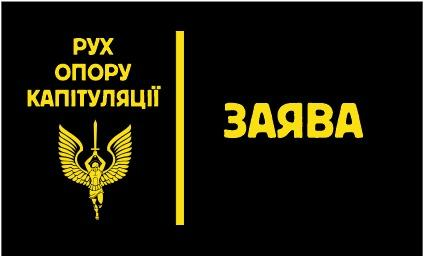 """Не здамся без бою"" - моральна еліта України започаткувала рух опору капітуляції"