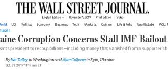 """Украина без МВФ. За то с Зеленским и его """"молодой командой"""""""