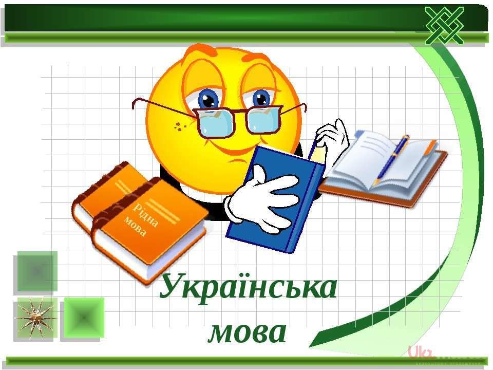 Писемність в Україні була ще до того, коли християнства і в проекті не було