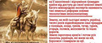 Земля освячена для нас Духом Волі Предків, і ми маємо передати Її нашим Нащадкам