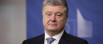 ГБР передало подозрение Порошенко в ГПУ и просит снять неприкосновенность