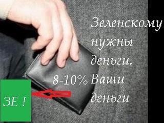 Зеленскому нужны деньги, ваши деньги