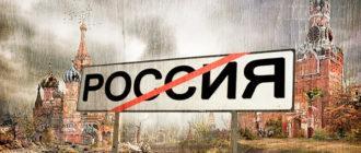 Сокращение численности россиян резко ускорилось