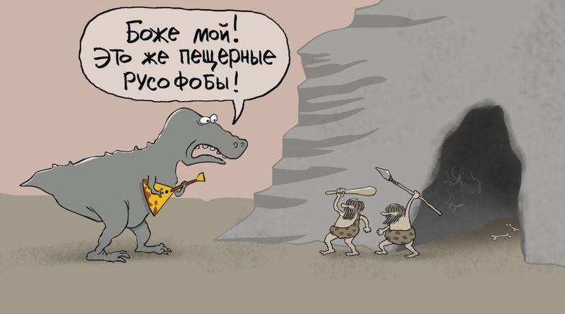 Русохейтерство та русофобія