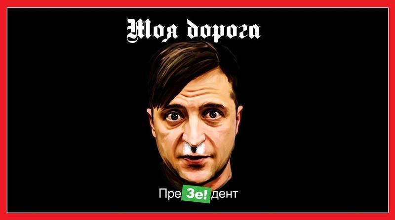 Зеленский взял курс на диктатуру и тоталитаризм в Украине