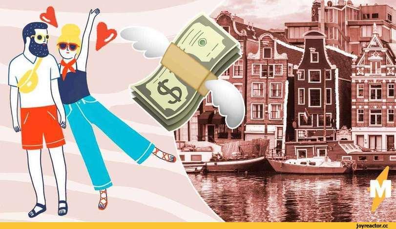 Власти Амстердама придумали, как избавить молодёжь от стресса. И решили выкупить все её долги