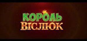 Google по запросу » Король Віслюк » стал выдавать фотографии Зеленского.Мультфильм «Король — Осел» внезапно исчез из украинского проката