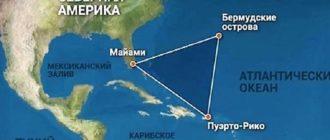Ученые приблизились к разгадке Бермудского треугольника