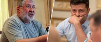 В США думают, что Зеленский отмывал деньги для Коломойского