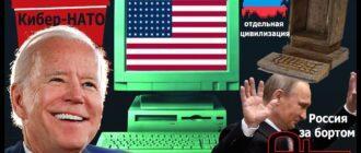 США запускают кибер-НАТО (видео)